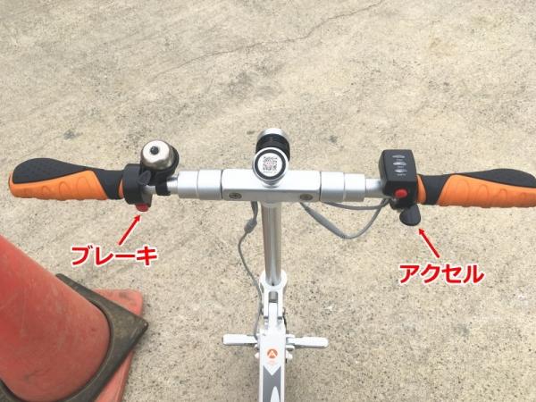 Airwheel-E6のハンドル周り