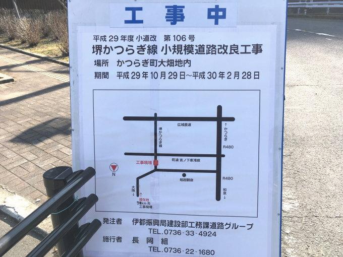和歌山県側の工事は2月28日に終了済み?