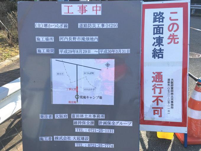 蔵王峠の手前は3月31日まで工事中