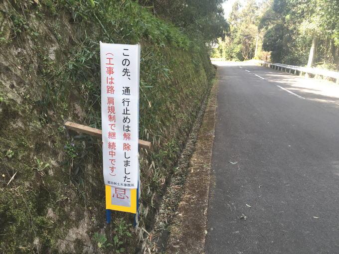 祝☆「日野~滝畑ダム」ルート通行止め解除!