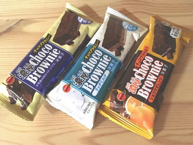 ブルボン「濃厚チョコブラウニー」スタンダード/リッチミルク/ショコラオレンジ