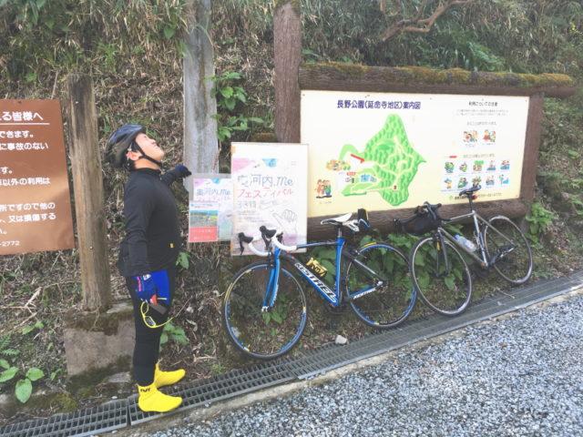 長野公園ライドラリー2019@延命寺