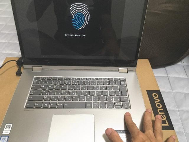 レノボ「Ideapad C340(15)」指紋認証