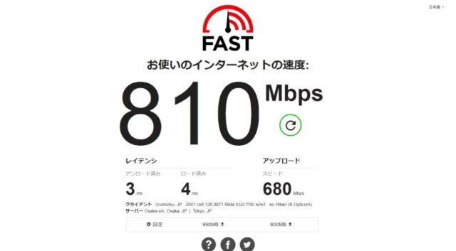 有線で最大800Mbps、無線で最大350Mbps