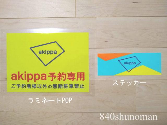 akippa公式ラミネートPOPとステッカー
