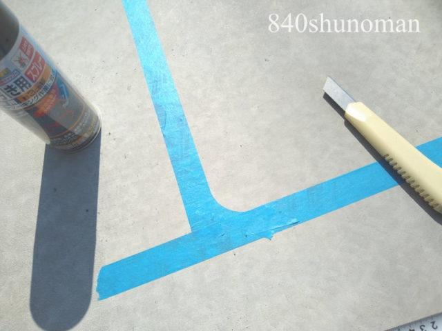 塗装面を掃除してからマスキングテープを貼る