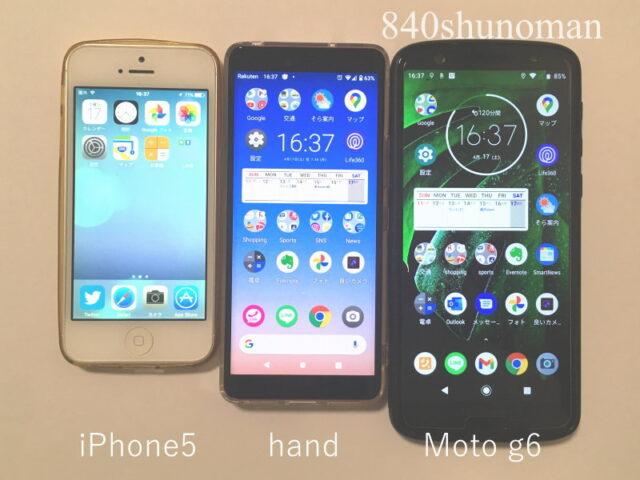 iPhone5&MotoG6とRakuten Handを比較