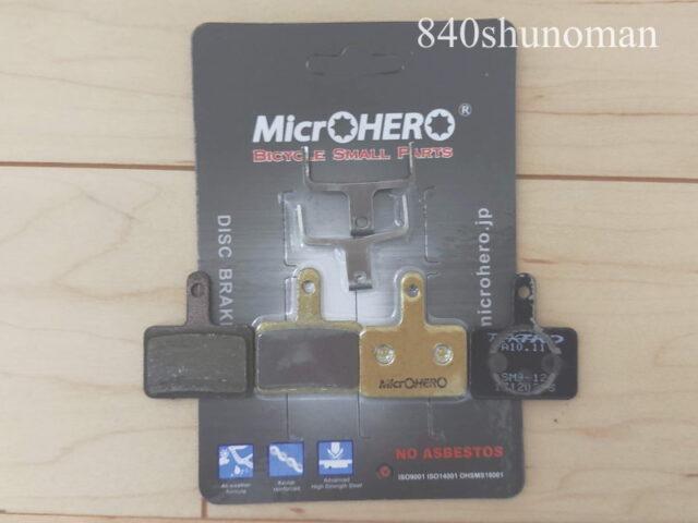 MicrOHERO・ シマノ SHIMANO M416 M445 M575用  B01S E01S 互換 ディスクブレーキパッド メタル