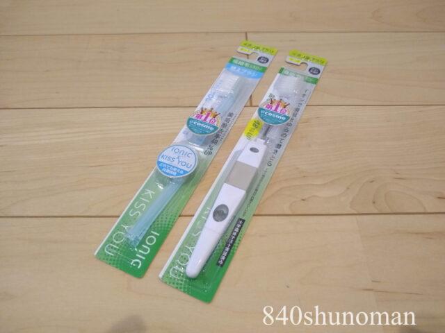 アイオニック・キスユー イオン歯ブラシ 極細毛本体+替えブラシ